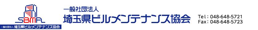 一般社団法人 埼玉県ビルメンテナンス協会